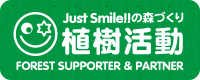 Just Smile!!の森づくり 植樹活動